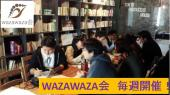 おもしろカフェ会「WAZAWAZA会」×営業マンカフェ(営業・経営者・販売の方向け)