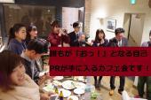 大手町・丸の内開催!【仕事にも出会いにも使える!】自己PRメイキングカフェ会