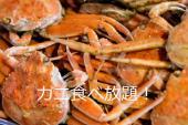 [新宿、池袋、高田馬場] 第二回!お店主催!カニ食べ放題パーティーでつながる出会い!