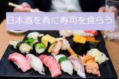 [新宿 池袋 高田馬場] 出張結び寿司屋〜sai〜 お店主催イベント