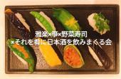 【お店主催】雅楽×箏×野菜寿司×それを肴に日本酒を飲みまくる会!