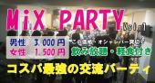 ★山手線の田端駅★オシャレDJバーで40名規模の交流パーティー!