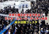 [渋谷] 【無料】大学生同士が交流出来て楽しく就活する!飲食・IT・美容・起業などの情報収集が出来る東京就職フェスタ