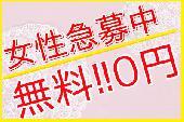 [渋谷] 【女性急募0円無料☆】1人参加大歓迎〖渋谷〗年上・年下・同世代に出会える20~37歳☆着席型シャッフルあり☆飲み放題&...