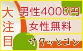 [渋谷] 充実の出会いを丁度いい時間でGET!男性4000円/女性無料♪着席スタイル&シャッフル有/ビールありの飲み放題&ビュッフ...