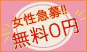[渋谷] 女性急募0円!!定員次第終了@渋谷/丁度いい歳の差で出逢う/みんなと話せるシャッフルタイム有/飲み放題&ビュッフェ&...
