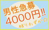 [渋谷] 男性急募4000円!!定員次第終了@渋谷/1人参加大歓迎☆丁度いい歳の差で出逢う/みんなと話せるシャッフルタイム有/ビール...