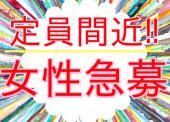 [渋谷] 充実の出会いを丁度いい時間でGET☆【女性無料大急募】着席スタイル&シャッフル有/飲み放題&ビュッフェ&デザート付...