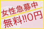 [渋谷] 【女性大急募0円】女性足りません!!〖渋谷〗同年代で盛り上がろう☆着席型シャッフルあり☆飲み放題&デザート付ビュッフェ