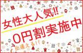 [渋谷] 充実の出会いを丁度いい時間でGET☆【女性無料大急募】おしゃれな出逢い♪飲み放題&ビュッフェ&チキン付&嬉しいお土産付