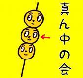 [新宿] 真ん中の会