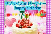 [青山] 7/28(木)19:30~ 青山 サプライズパーティー★わくわく誕生日イベント