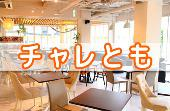 [渋谷] 「チャレとも」朝カフェ☆素敵な出会いで、さわやかな朝を過ごしましょう♪