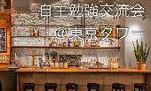 [東京タワー] 勉強好きのための交流会♪ 【モーニング付600円】同じ目標を持つ仲間と共に、有意義な朝の時間を過ごしませんか?