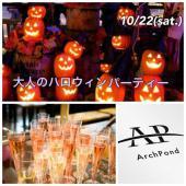 [東京、池袋] ArchPond 大人のハロウィンパーティー