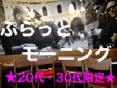 [渋谷] ☆ぷらっとモーニング☆休日の一日を有意義にできるモーニング会