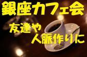 [銀座] 銀座の老舗カフェで、友達や人脈を増やしてみませんか? 『銀座カフェ会』