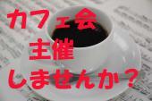 [銀座] カフェ会企画して主催しませんか?「カフェ会主催勉強会」