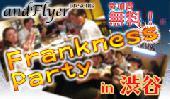 [渋谷] 【毎週日曜!】★andFlyer★渋谷のイタリアンバーでザックバラン(Frankness)なパーティー♫