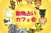 [渋谷] 【♪動物占いカフェ勉強会&交流会♪】人間関係の悩みを解消!職場や家庭、友人、恋人など!