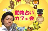 [渋谷] 【♪動物占いカフェ勉強会♪】人間関係の悩みを解消!職場や家庭、友人、恋人など!