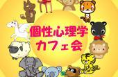 [渋谷] あなたの上司や部下が「ゾウ」なら、このように接する!!【♪個性心理学カフェ勉強会&交流会♪】