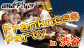 [渋谷] 【FranknessParty】渋谷のイタリアンバーでザックバランな飲み会♫