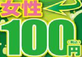 [渋谷] 今がチャンス!女性100円★リスト作りの1時間だけカフェ会 IN 渋谷
