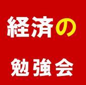[田町] 3/16(金)19:30  経済勉強会、交流会 。FX(ドル/円)からビットコイン、株式も 田町