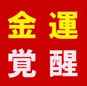 [田町] 11/17(土)13:00 金運・恋愛運アップの風水勉強会・交流会 ~ 出合いも 田町