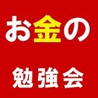 [田町] 女性主催、「お金」の勉強会・交流会 ~※田町