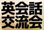 [田町] 英会話のカフェ 交流会。英語を武器に、英会話で働き方や未来を好転させる考え方をシェア。
