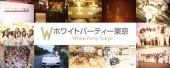 [東京タワー] ホワイトパーティー @東京タワー The Place of TOKYO (ザ・プレイスオブ東京)