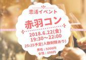 [赤羽] 女性500円!☆赤羽コン20代〜30代限定パーティ☆赤羽駅徒歩5分以内