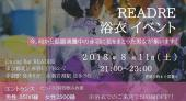 [赤羽] 8/11(土)夏だ!浴衣で交流パーティー♪♪