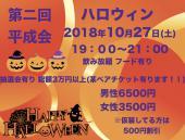 [赤羽] ★赤羽ハロウィンパーティー★ディズニーペアチケット当たるかも!