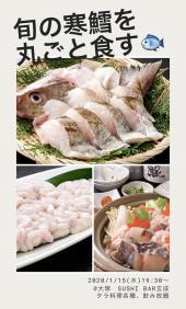 [] ☆★☆旬の寒鱈を食べ尽くす☆★☆