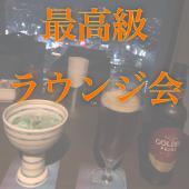 [] 『東京駅』◆最高級ラウンジ会♡ホストをプロデュースするゆるふわ女性主催♡最高級ラウンジ会でスーパーハッピーセレブな日...