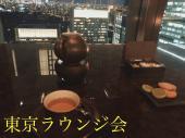 『東京駅』◆最高級ラウンジ会♡ホストをプロデュースするゆるふわ女性主催♡最高級ラウンジ会でスーパーハッピーセレブな日常体...