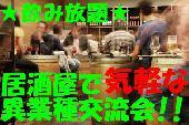 [新宿] 【★異業種交流会★】お酒の場で社外の方と年齢や役職を気にせず気軽に交流しましょう‼ 転職・副業・職場の悩みを気軽に...