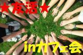 [新宿] 【友活交流会】都内の落ち着いたカフェで友達作り‼ 1人参加&初参加者急増中の交流会です♪