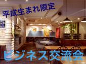 [渋谷] ◆平成生まれ限定◆ 〜少人数制ビジネス交流会〜☆彡