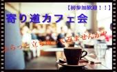 [東京] 寄り道カフェ会☆☆☆東京駅近 帰宅前に新しい人と交流しませんか?