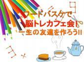 [新宿] 参加費500円!朝から参加者と一緒に脳トレ♪ワードバスケをしながら友達を作ろう♪