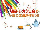 [新宿] 参加費500円!朝から参加者と一緒に脳トレ♪一緒に1つの事に取り組む事で仲良しな友達が増えます♪