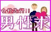 [上野] 【男性求4000】飲み放題&軽食付/上野/素敵な恋活応援します★社会人男子着席コン19:30受付開始