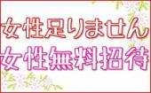 [恵比寿] 【女性今だけ0円】男性先行中/カフェコンin恵比寿★ゆったり座ってシャッフル街コン/飲み放題&軽食