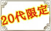 [秋葉原] 4月1日(月)19:30~22:00◆秋葉原◆若者20代♥飲み放題お料理も有り♥恋活にぴったりシャッフル街コン♥たくさんの異性...