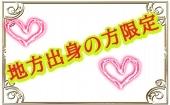 [渋谷] 4月3日(水)20:00~22:30◆渋谷◆地方出身の方限定♥飲み放題お料理も有り♥恋活にぴったりシャッフル街コン♥たくさんの...