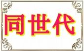 [渋谷] 4月5日(金)19:30~22:00◆渋谷◆同世代コン(20歳~35歳)♥飲み放題お料理も有り♥恋活にぴったりシャッフル街コン♥たく...